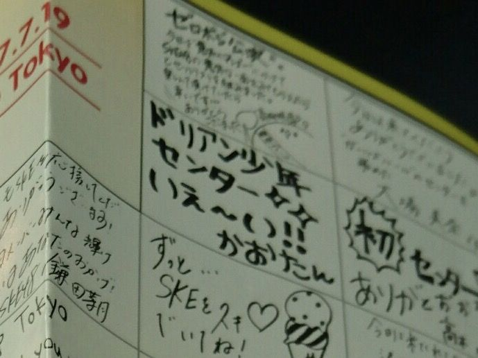 【SKE48】ゼロポジ公演で『ドリアン少年』(センター松村香織)キタ━━━━(゚∀゚)━━━━!!