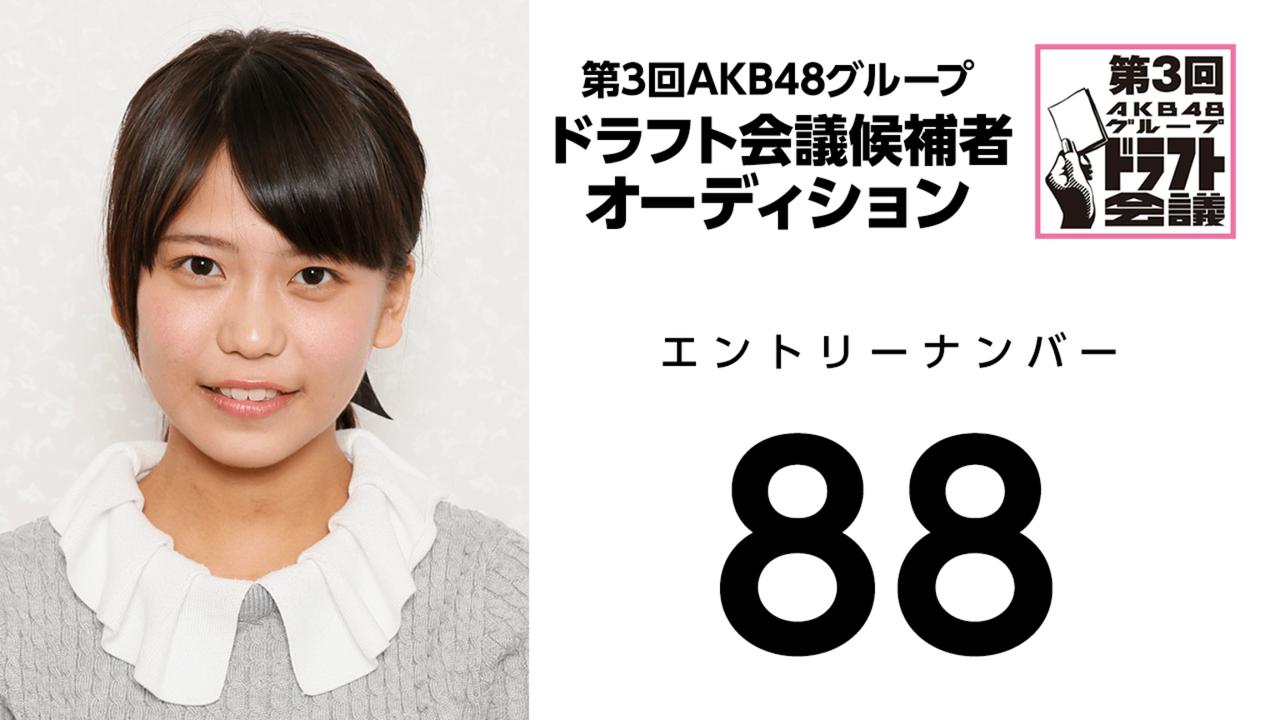 【悲報】AKB48ドラフト3期生候補88番ちゃん、謎の力でSR顔出しNGへ