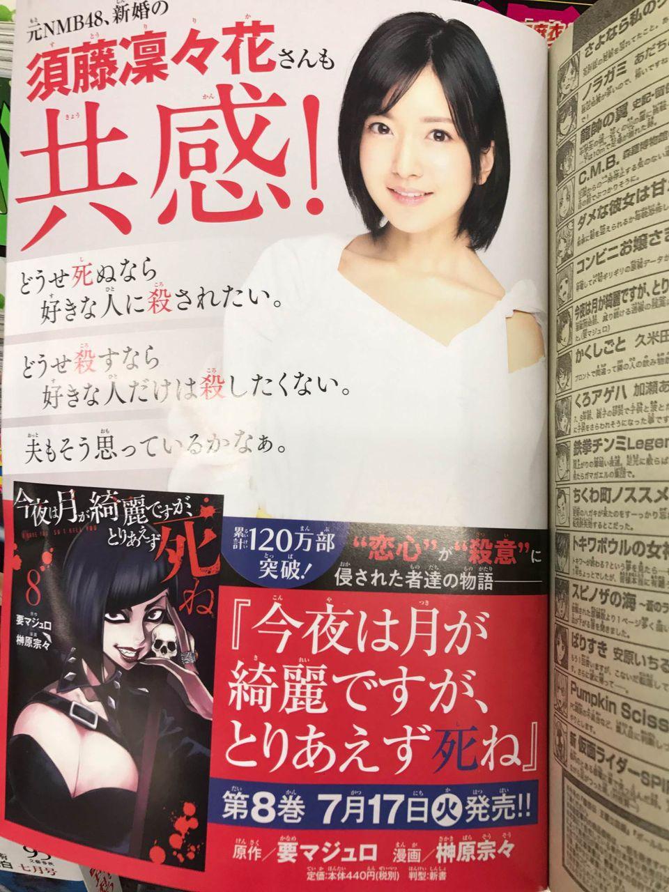須藤凜々花「どうせ死ぬなら好きな人に殺されたい」