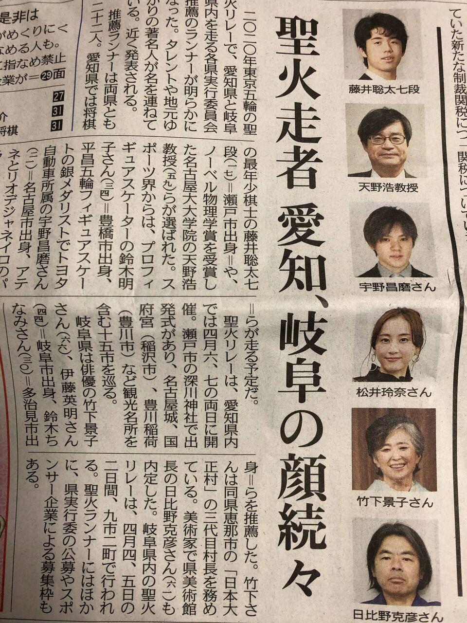 松井玲奈、東京五輪聖火リレー走者キタ━━━━(゚∀゚)━━━━!!