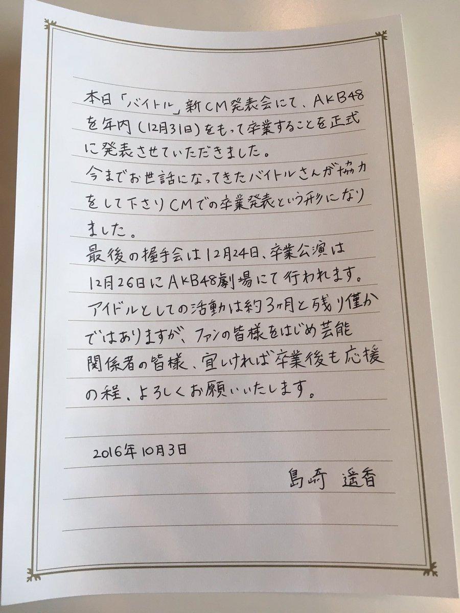 AKB48島崎遥香が直筆卒業コメントをツイート
