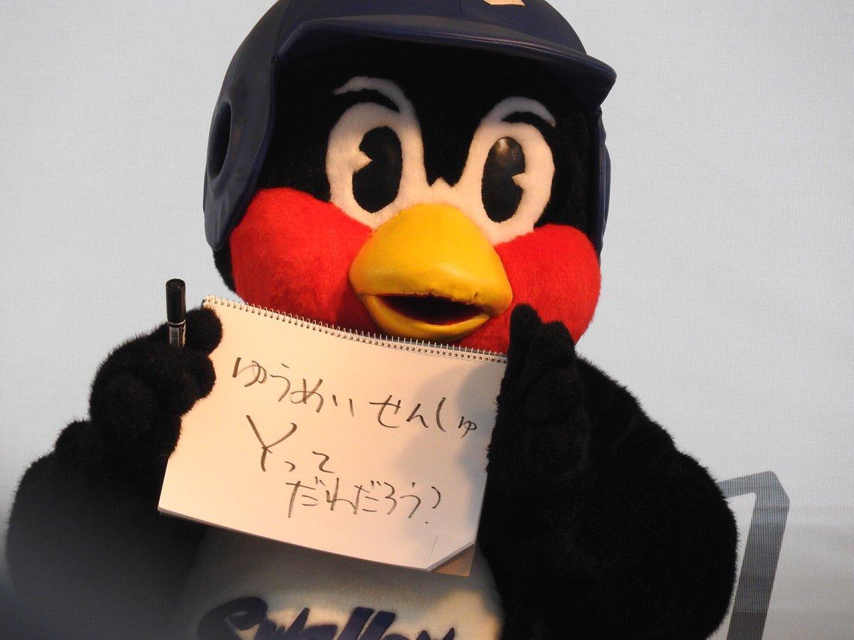 【悲報】つば九郎が元AKB48大島優子とヤクルト山田哲人の交際を肯定wwwwwww