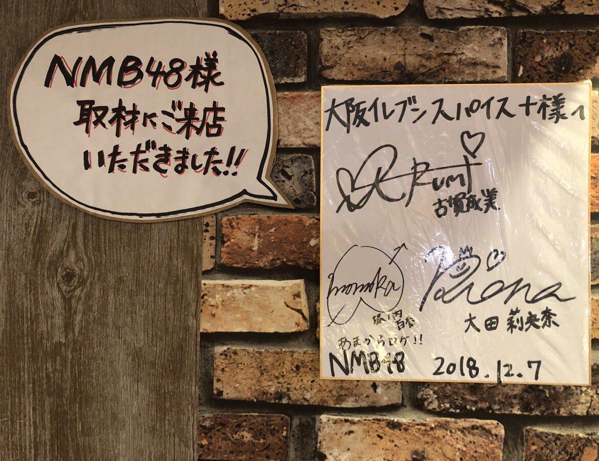 【NMB48】新YNN「あまからさんが通る」にドラフト3期&6期生キタ━━━━(゚∀゚)━━━━!!
