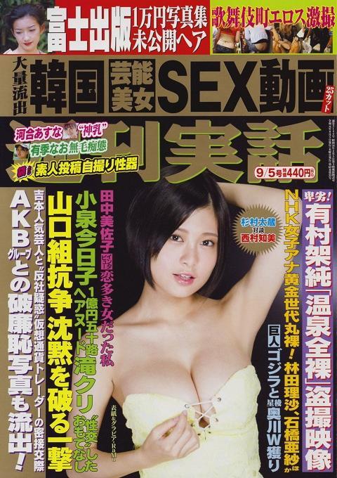 【悲報】反社とAKB48メンバーの親密破廉恥写メ流出【SKE48】