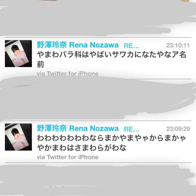 【恐怖】AKB48野澤玲奈、ツイッターを乗っ取られ意味不明なつぶやきを連投