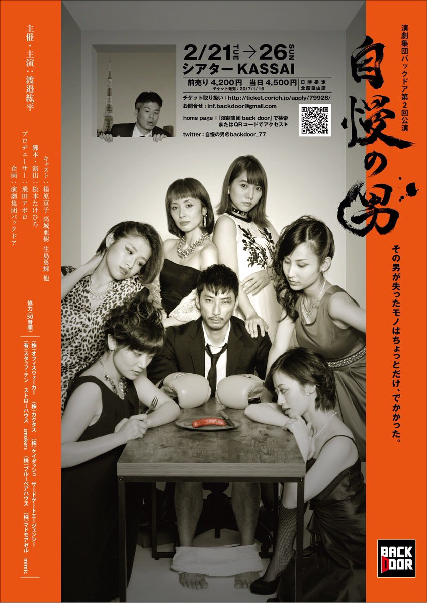 AKB48卒業生・高城亜樹が約1年ぶりに舞台の出演が決定!!