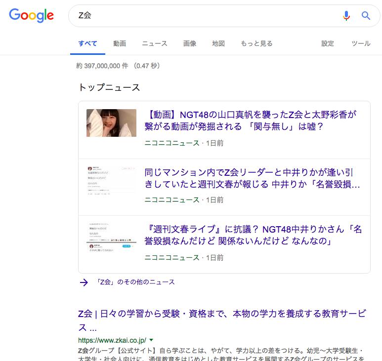 【山口真帆暴行事件】公式Z会が怒りの声明発表!【文春砲】