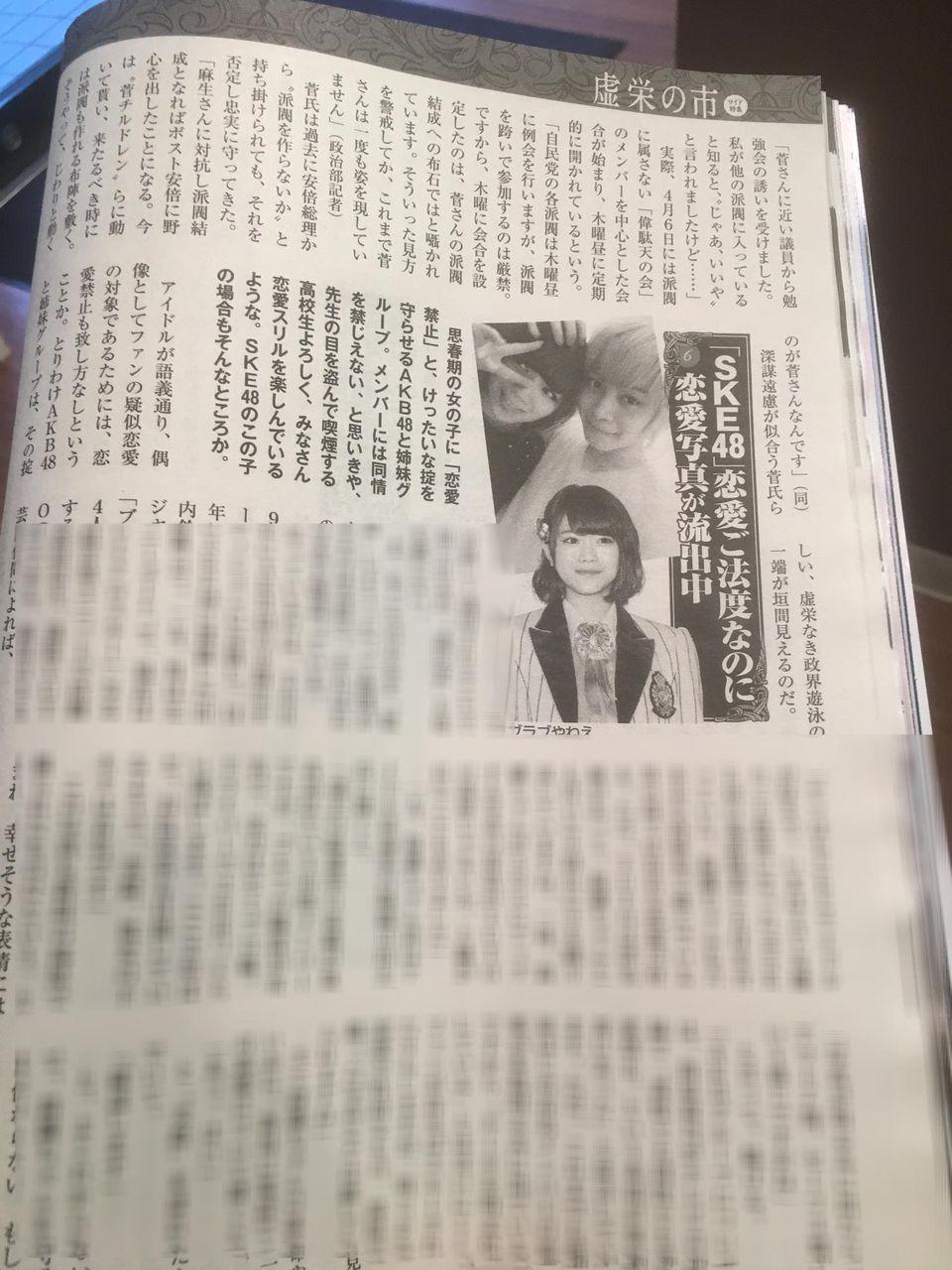 【SKE48】山内鈴蘭の処分は何が妥当なのか?【新潮砲】