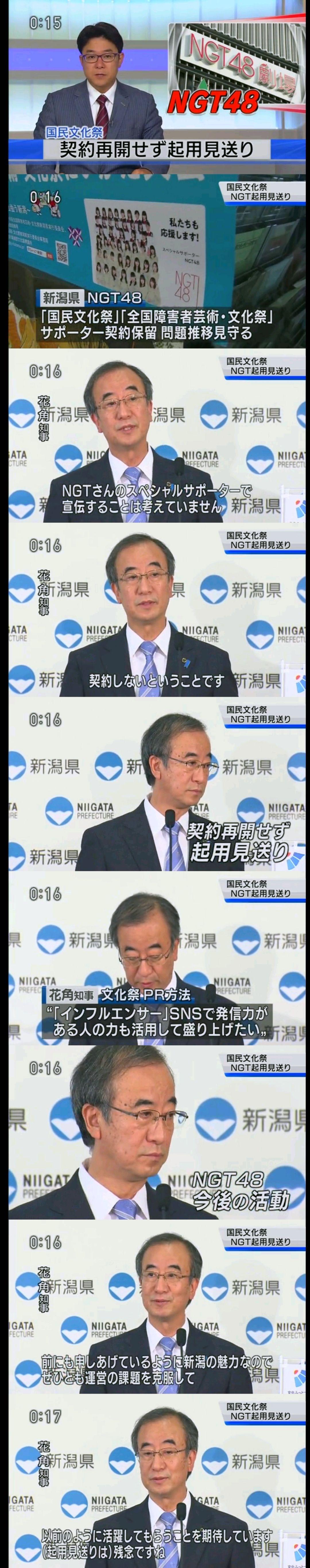 【山口真帆暴行事件】知事「NGT48と契約しない」新潟県イメージ改善へ