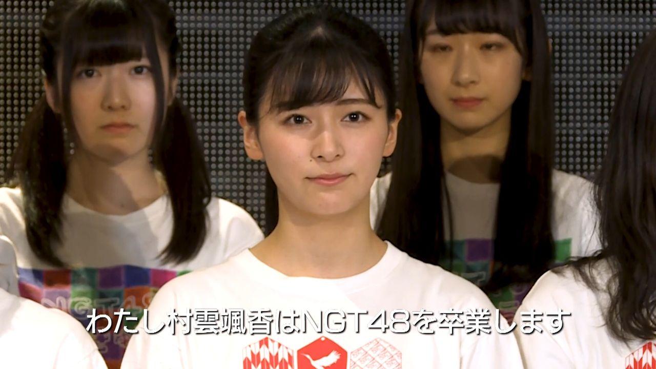 【速報】NGT48 村雲颯香 卒業発表「芸能界を離れ、新しい夢に向かって進みます。」
