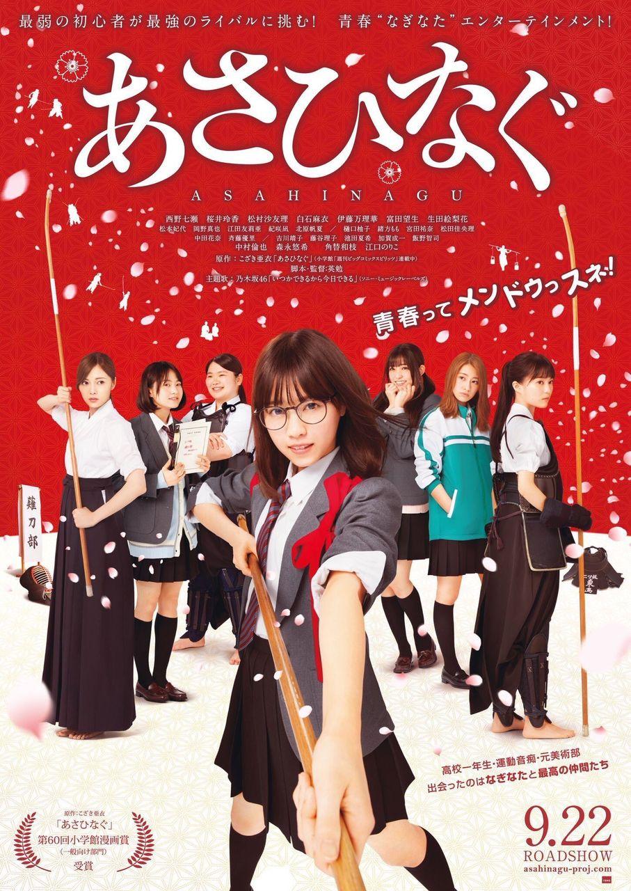 【速報】乃木坂46主演映画「あさひなぐ」大ヒットキタ━━━━(゚∀゚)━━━━??