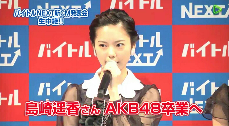 AKB48島崎遥香、卒業を発表。最終活動日は大晦日