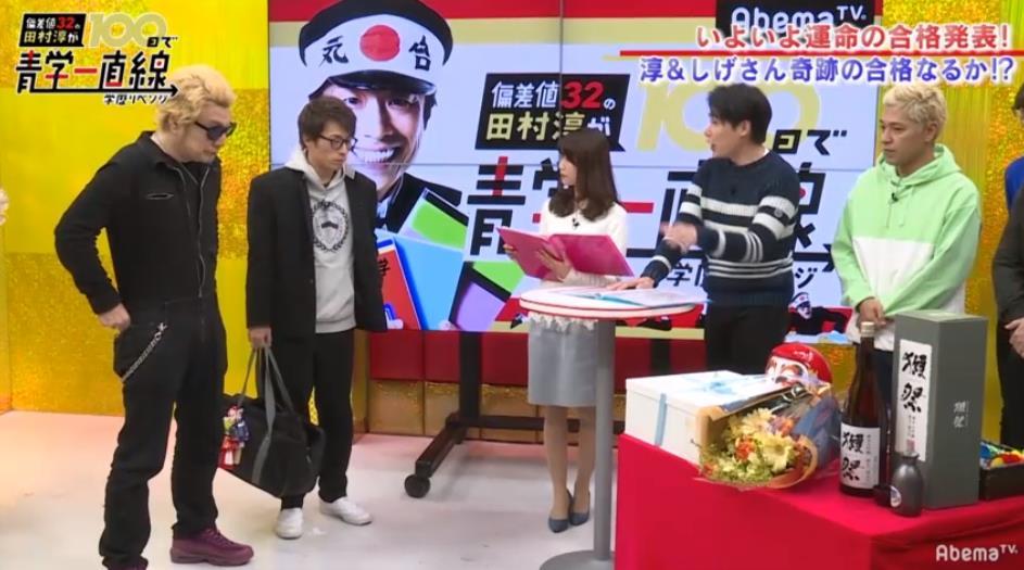 【AbemaTV】ロンブー田村淳、全学不合格を報告。個別学部試験に向け始動【青学受験】