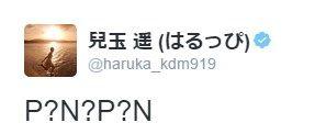 【悲報】兒玉遥がPNPNとつぶやきHKTの虐め問題再燃【はるっぴ】