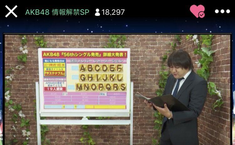 【速報】AKB48 56thシングル「サステナブル」選抜発表