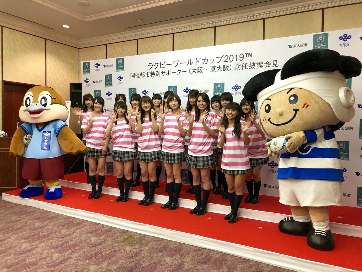 【速報】NMB48がラグビーW杯の大阪特別サポーター就任キタ━━━━(゚∀゚)━━━━!!
