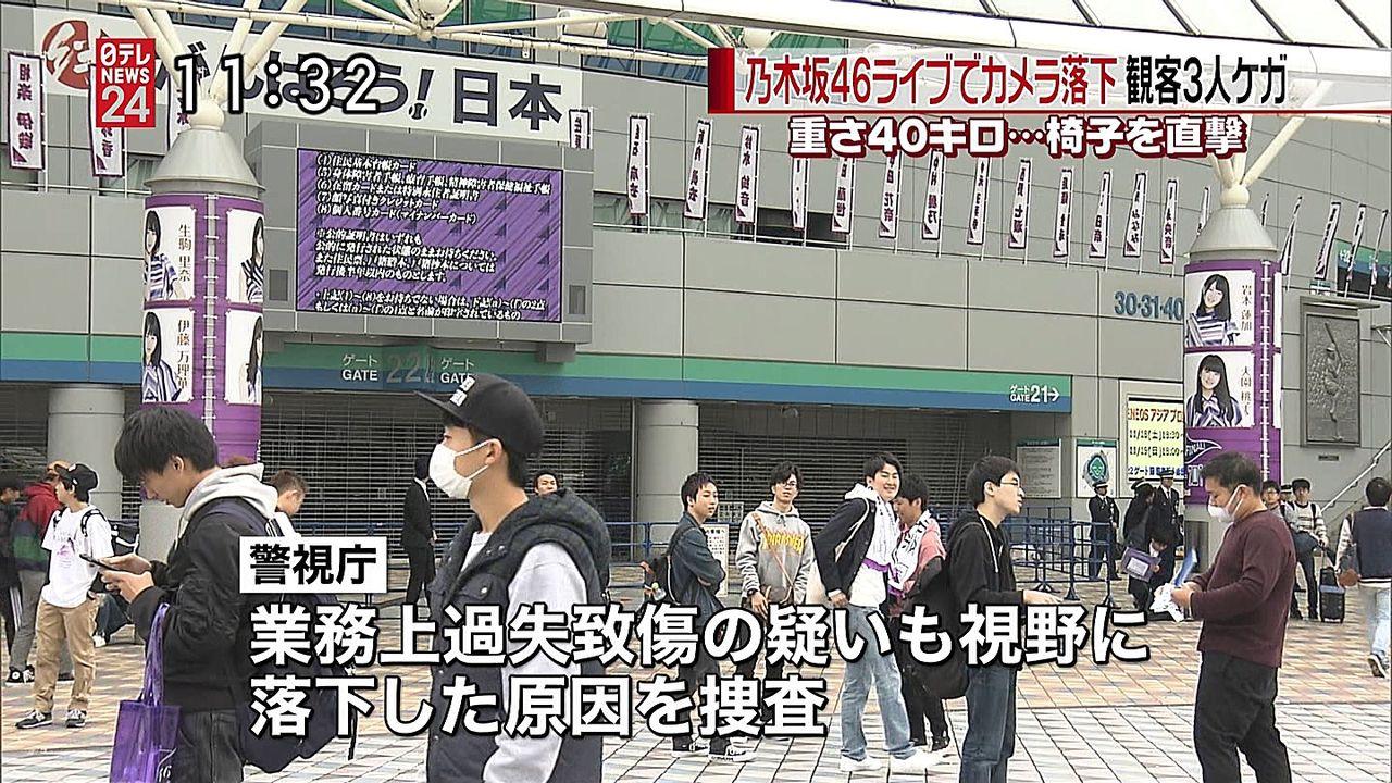 【乃木坂46】東京ドームで40kgカメラ6m頭上から落下する事故。3人負傷。業務上過失致傷の疑いで捜査…