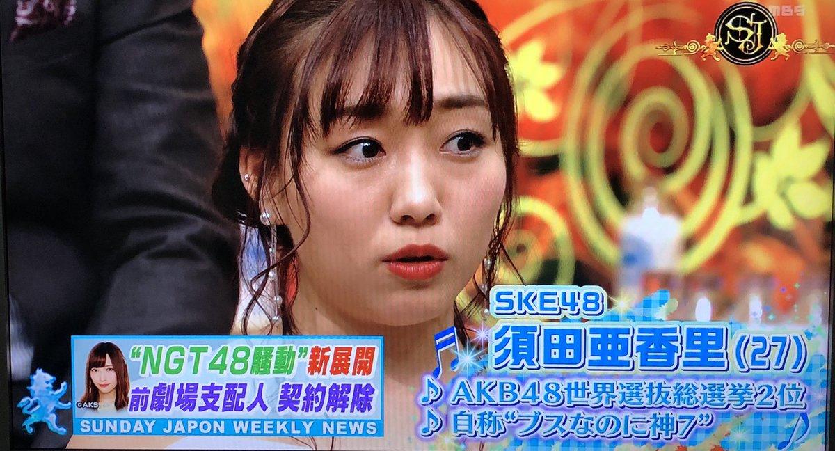 【山口真帆暴行事件】須田亜香里「(NGTを)援護する程、私は(AKSにも秋元にも)可愛がられてない」