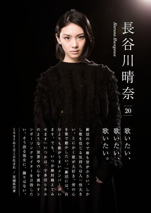秋元康プロデュースの劇団にAKB元13期生の長谷川晴奈がいるぞー