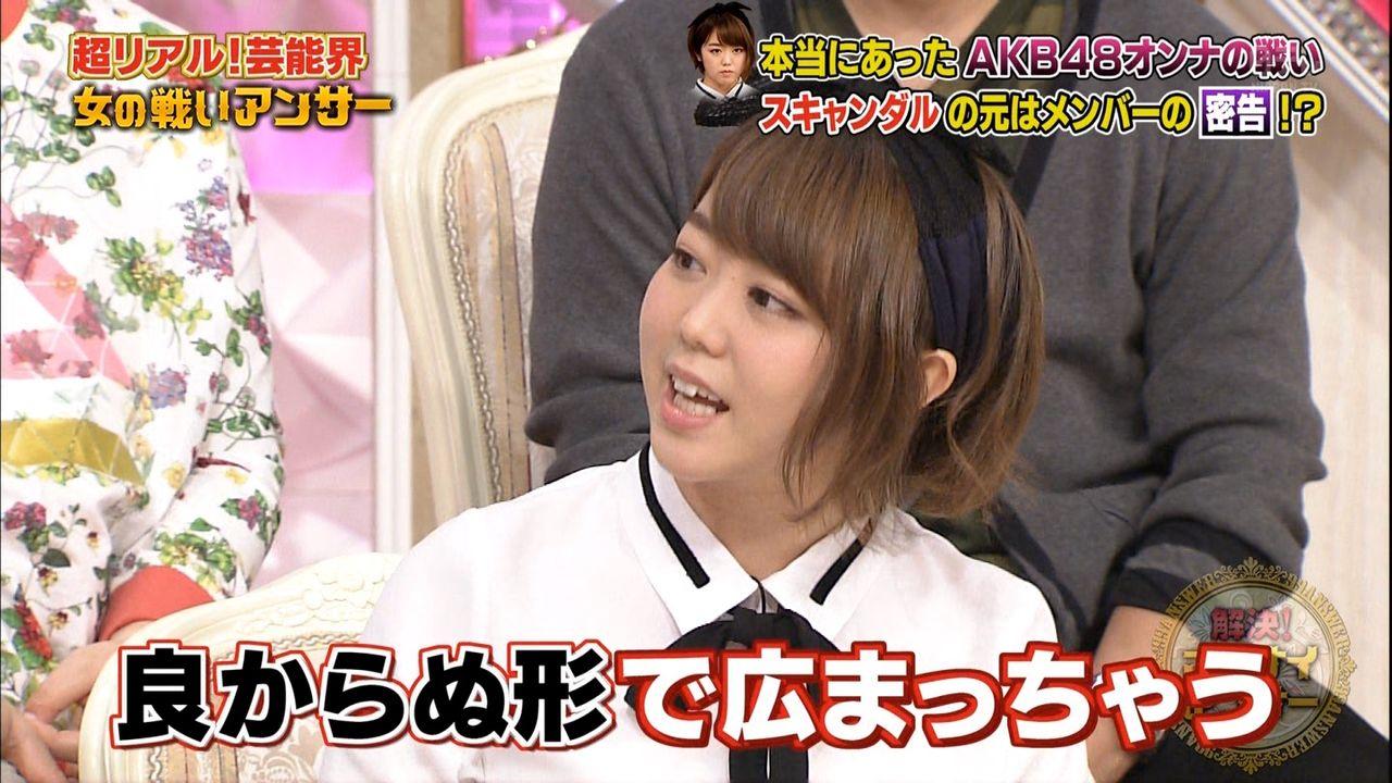 AKB48峯岸みなみ「メンバーの男関係を密告し潰しあってる」【解決ナイナイアンサー】