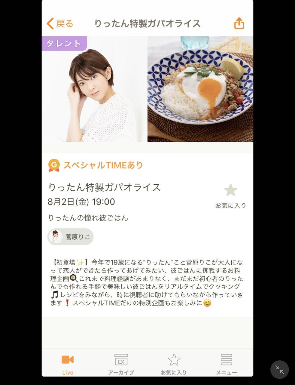 【朗報】菅原りこさん本日21時からSHOWROOM。8月2日(金)19時から『cookpadLive』