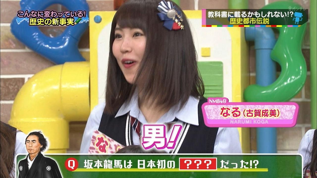 【NMBとまなぶくん】古賀成美さん、あられもない言葉を連呼してしまう