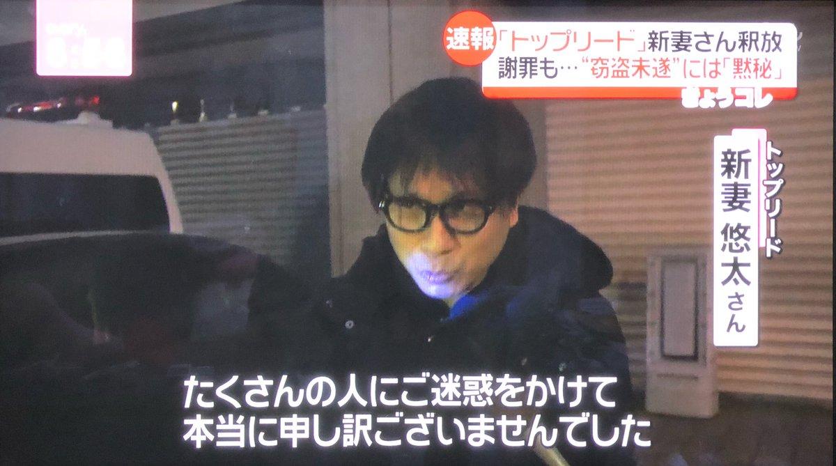 【続報】トップリード新妻、窃盗認める供述から一転黙秘