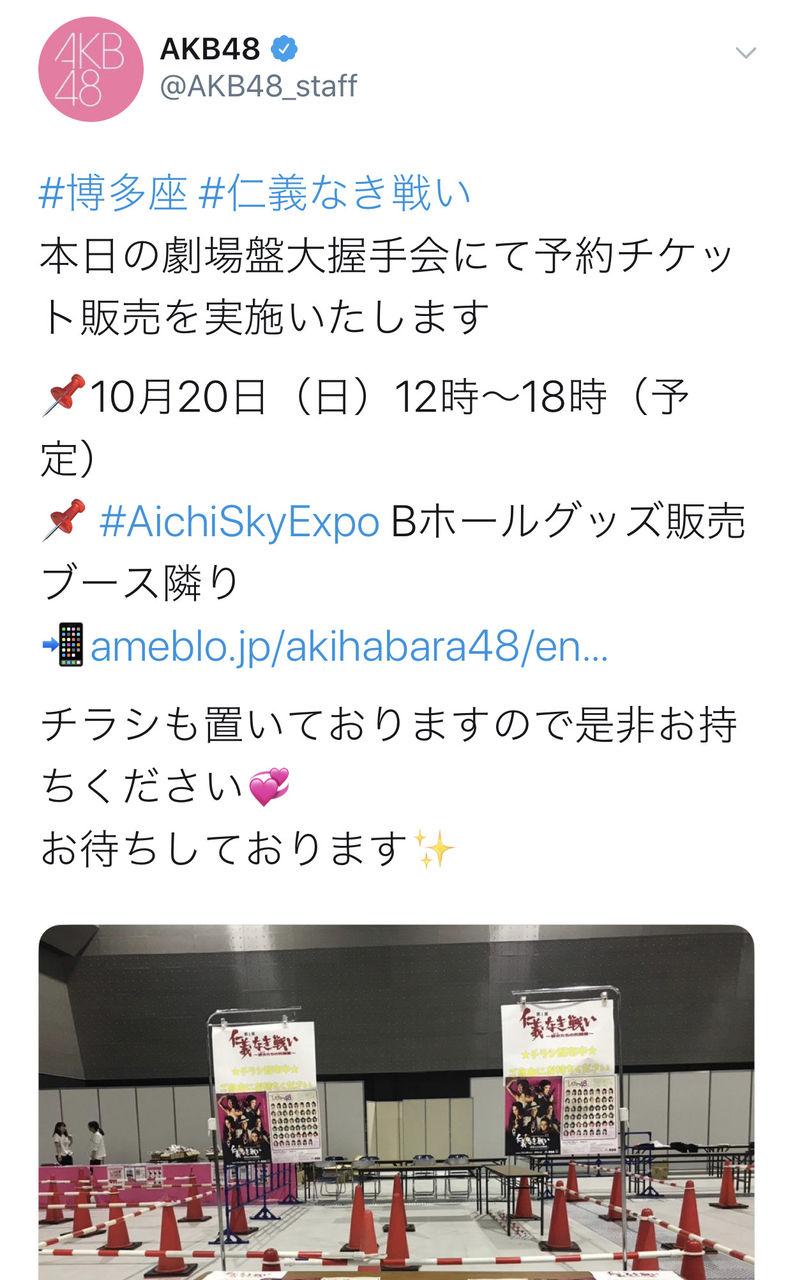 【悲報】AKB48舞台『仁義なき戦い』売れないので手売り
