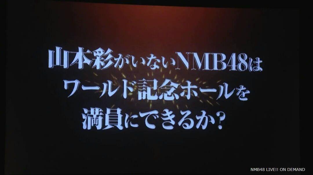 8/25、27「NMB48リクエストアワー2016」開催決定!!!8/26「いつまで山本彩に頼るのか」コンサートの開催も決定wwwwwww