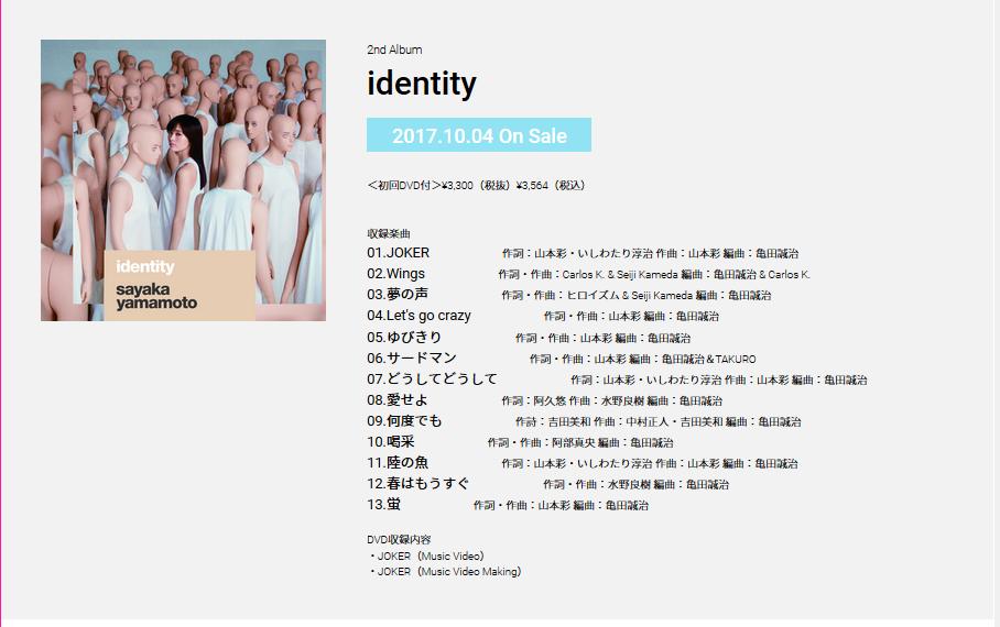 【朗報】山本彩2ndアルバム収録曲Let's go crazyのタイアップキタ━━━━(゚∀゚)━━━━!!