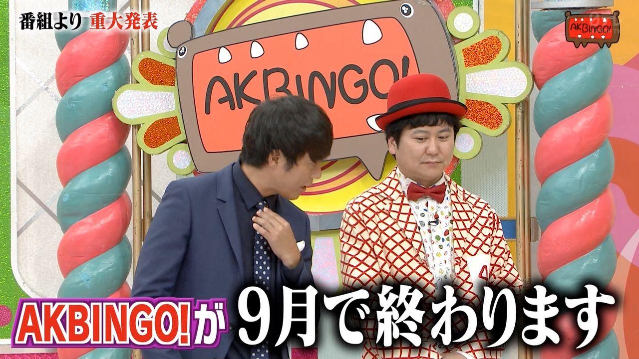 【悲報】11年続いた「AKBINGO」が遂に終了。AKB48地上波ゼロ時代へ・・・