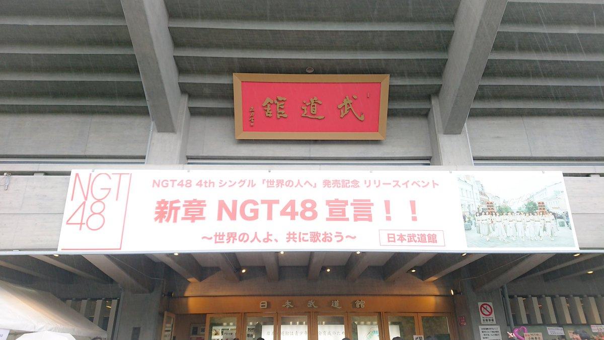 NGT武道館が満員御礼の大盛況wwwwwwwwwwwwwwww