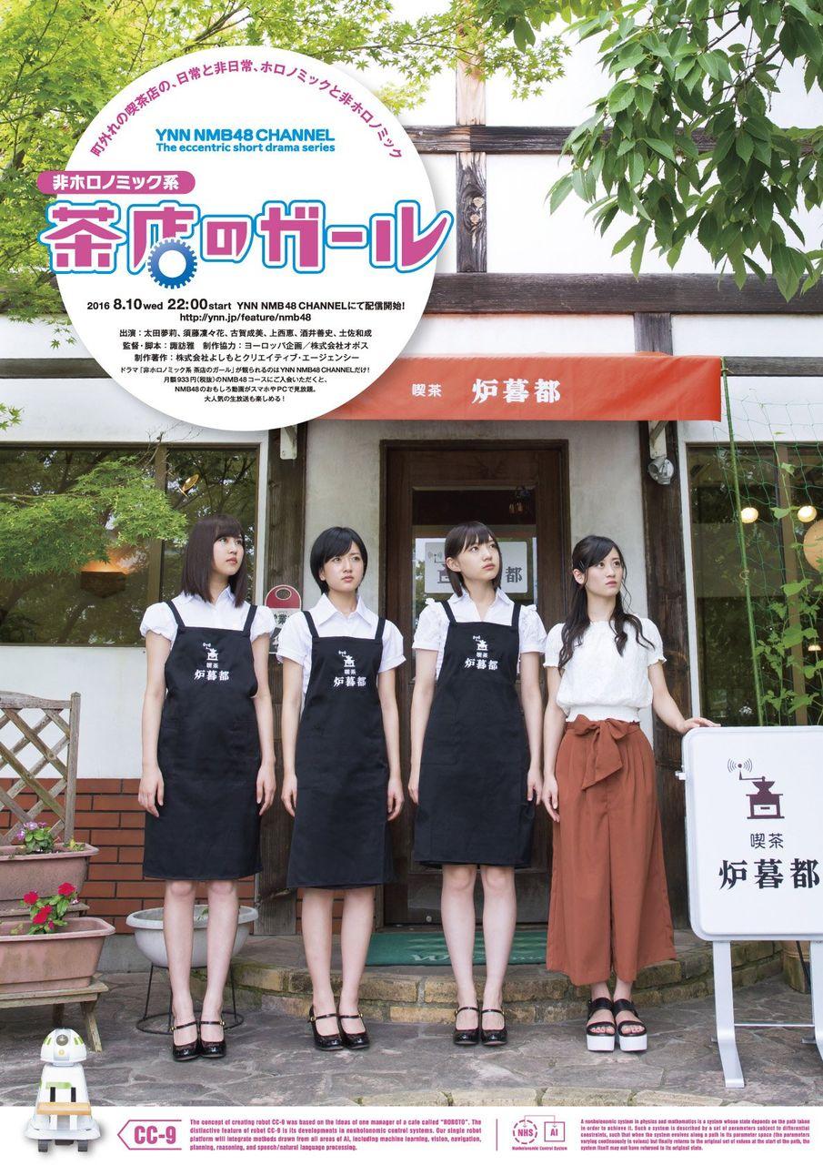 【NMB48】8月のYNN予定キタ――(゚∀゚)――!!