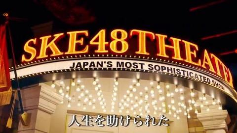 【速報】SKE48が選抜発表 センター古畑奈和、北川綾巴は選抜落ち