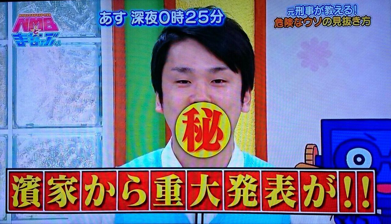 """今夜の『NMBとまなぶくん』の""""重大発表""""予想"""