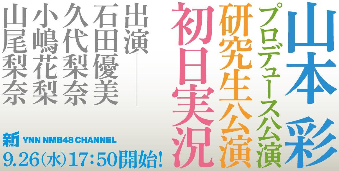 【速報】新YNN にて「山本彩プロデュース公演 研究生公演初日実況」キタ━━━━(゚∀゚)━━━━!!