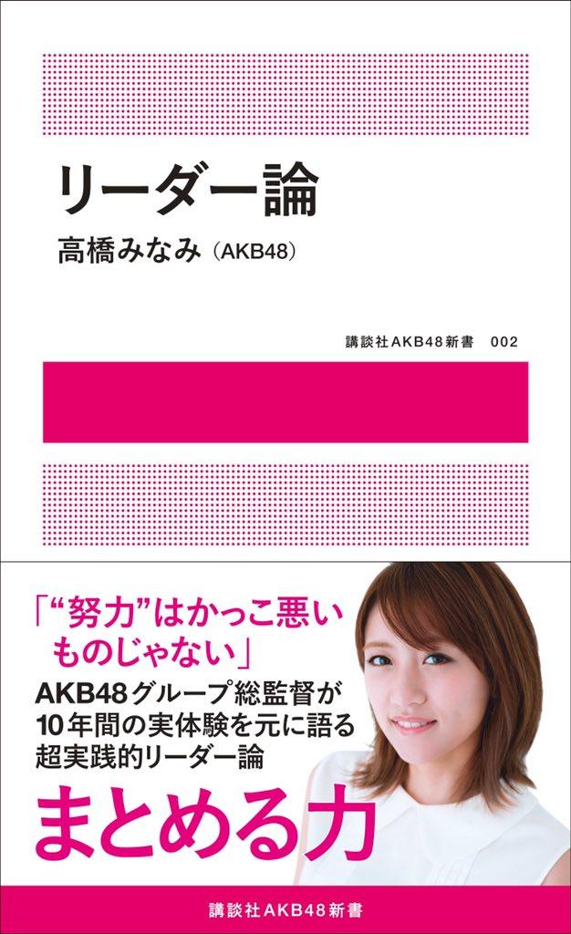 AKB48 次期支配人は誰が適任?