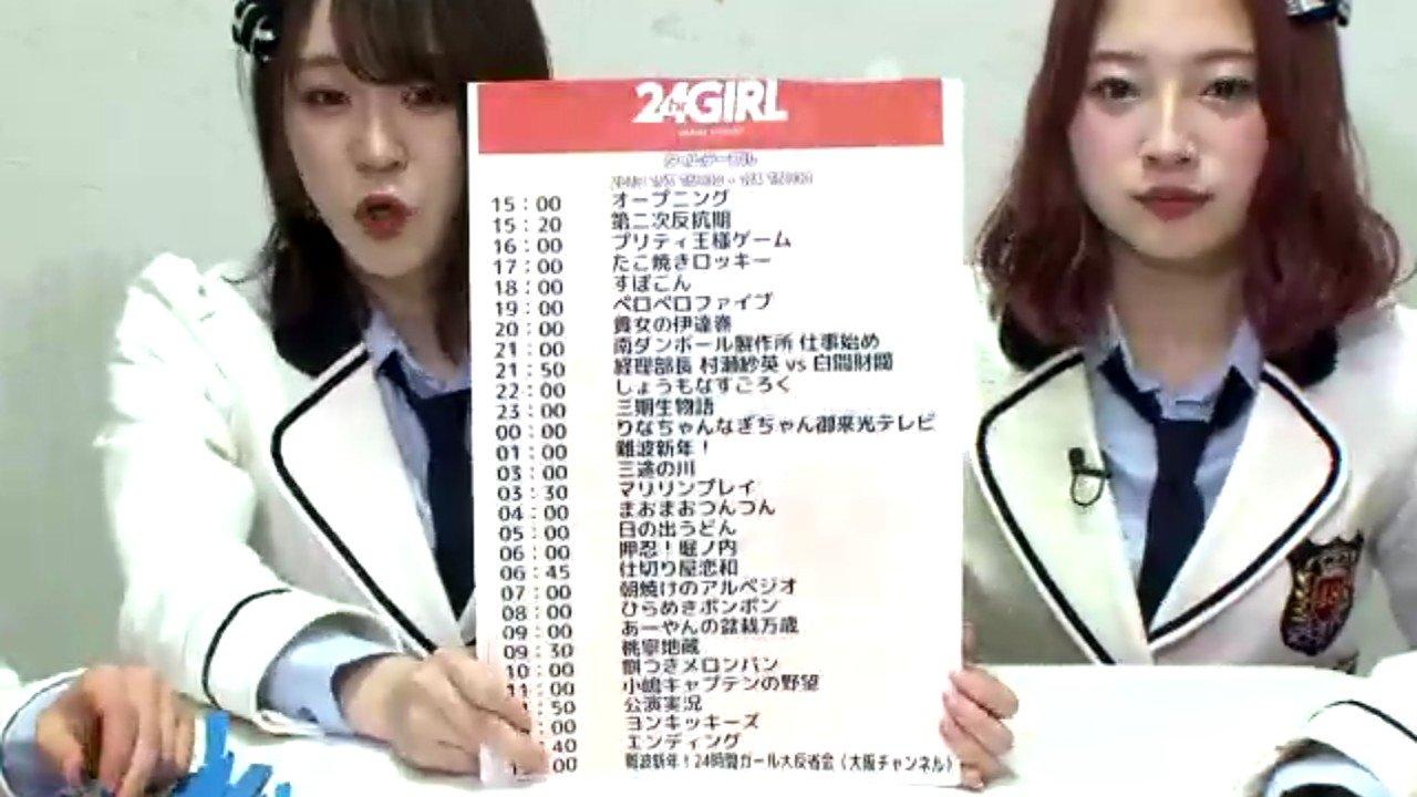 NMB48 新YNN「24時間ガール」タイムテーブル