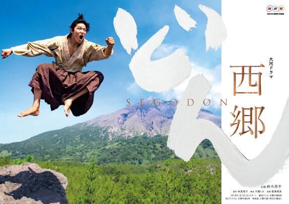 【大河ドラマ】NHK『西郷どん』初回 地上波=15.4% BS=4.9%。ネットの反応→
