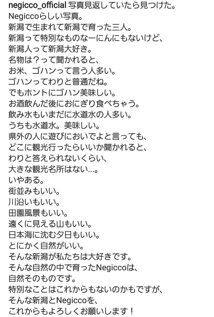 【山口真帆暴行事件】NGT48「新潟が悪い」Negicco「新潟大好き」
