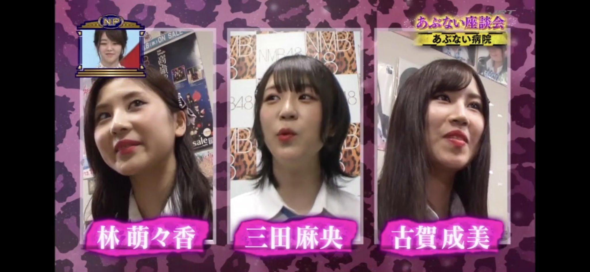 "【NMB48】そこまで言って委員会NP~なるモカ三田の""あぶない座談会""~"