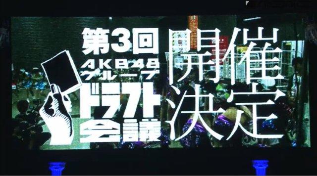 【オタクの声】第3回ファンが選ぶAKB48ドラフト会議開催決定!→ファンの反応