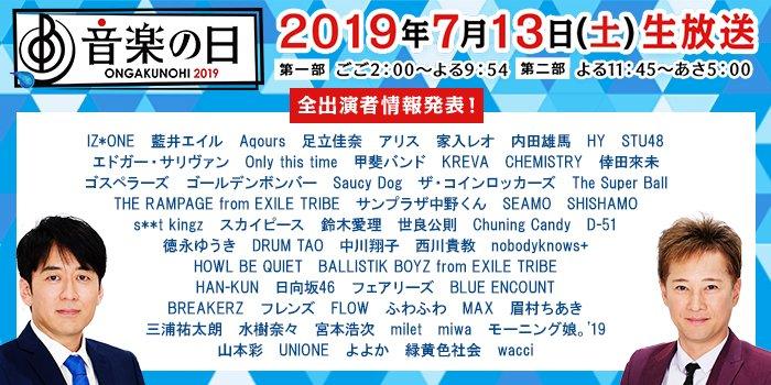 【速報】TBS音楽の日に48支店、日向坂46キタ━━━━(゚∀゚)━━━━!!