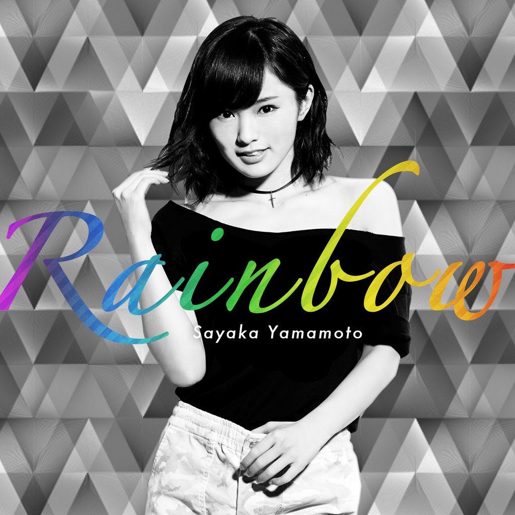 さや姉のファーストアルバム「Rainbow」楽しみすぎてジャケット画像作ったwwwwww【NMB48山本彩】