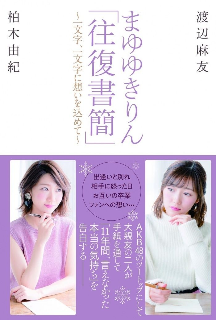 【渡辺麻友】まゆゆきりん「往復書簡」発売決定!【柏木由紀】