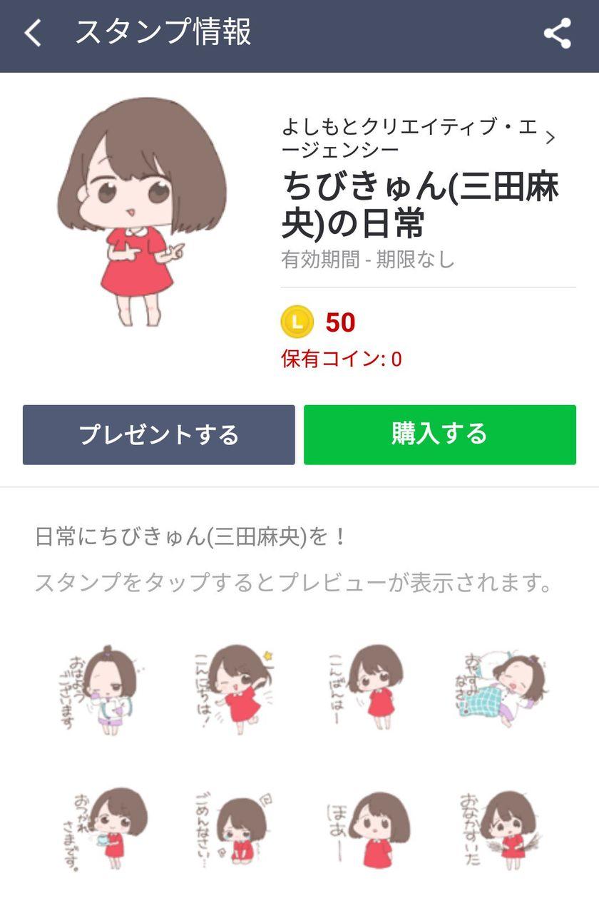 【朗報】三田麻央のLINEスタンプ発売キタ━━━━(゚∀゚)━━━━!!