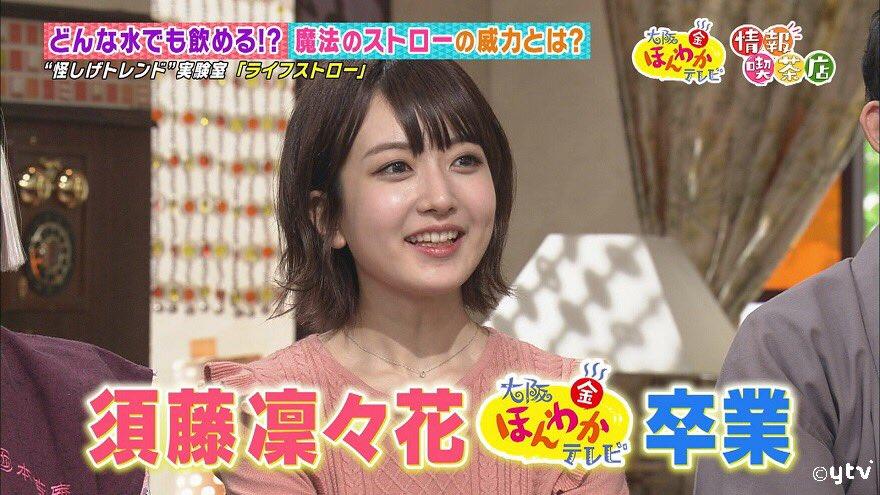須藤凜々花、大阪ほんわかテレビ最終回。後任はNMB48のあのメンバー