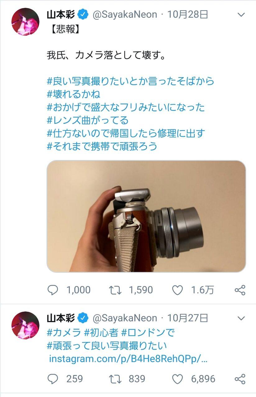 山本彩「サイバーマンデーか・・・」