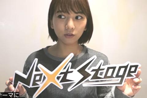 元AKB48高城亜樹がYoutuberの事務所『Next Stage』に所属か?