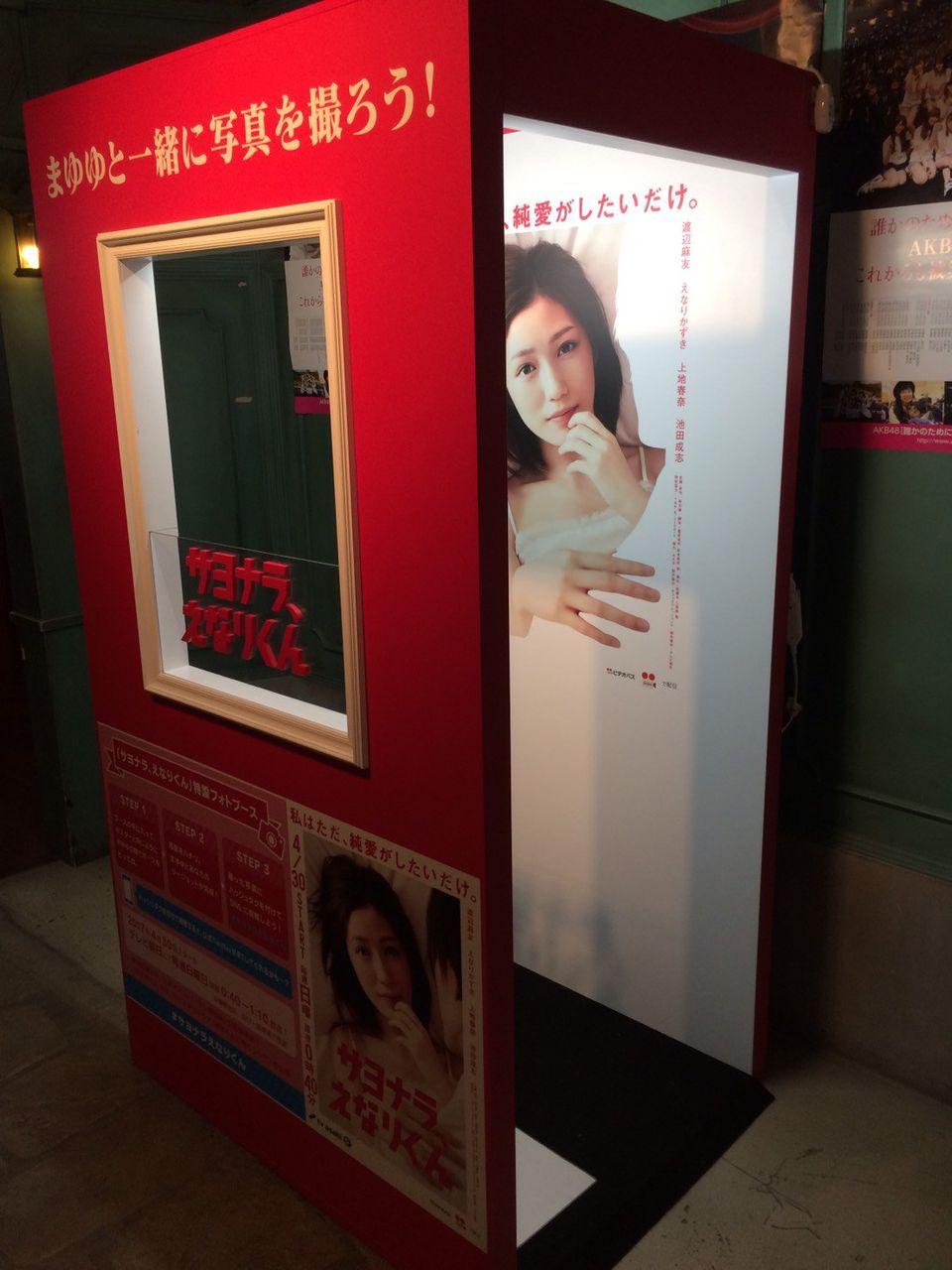 【朗報】本日からAKB48劇場にまゆゆと『#サヨナラえなりくん』ごっこ撮影ブースが設置wwwwww